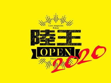 今週末から【陸王オープン2020】
