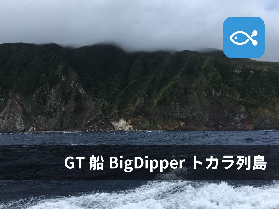 世界最高峰、GT専用の船Big Dipper②