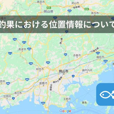 【大会参加者必読】釣果における位置情報について