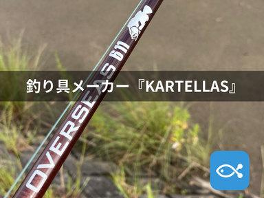 新進気鋭の釣り具メーカー『KARTELLAS(カルテラス)』