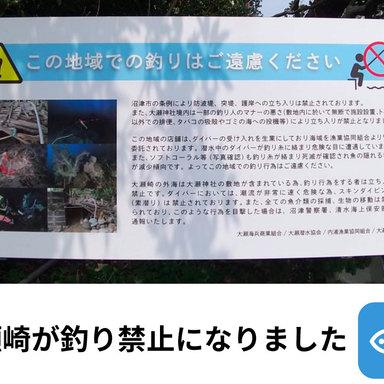 釣り禁止エリアが増えている件について〜大瀬崎まで釣り禁止になりました〜
