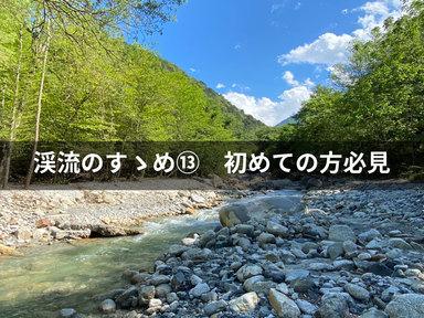 渓流のすゝめ⑬ 初めての方は立ち位置がわからない。