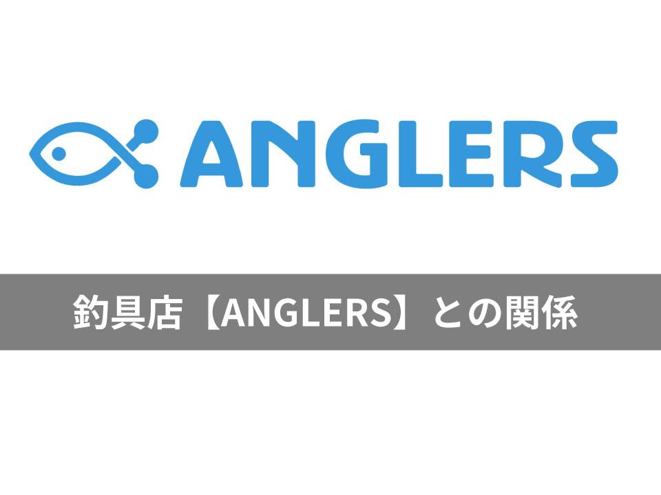 釣具小売店【ANGLERS】との関係について