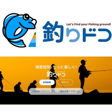 神奈川県の人はお得かも。海の地形がわかる『釣りドコ』というサービスを知っていますか?