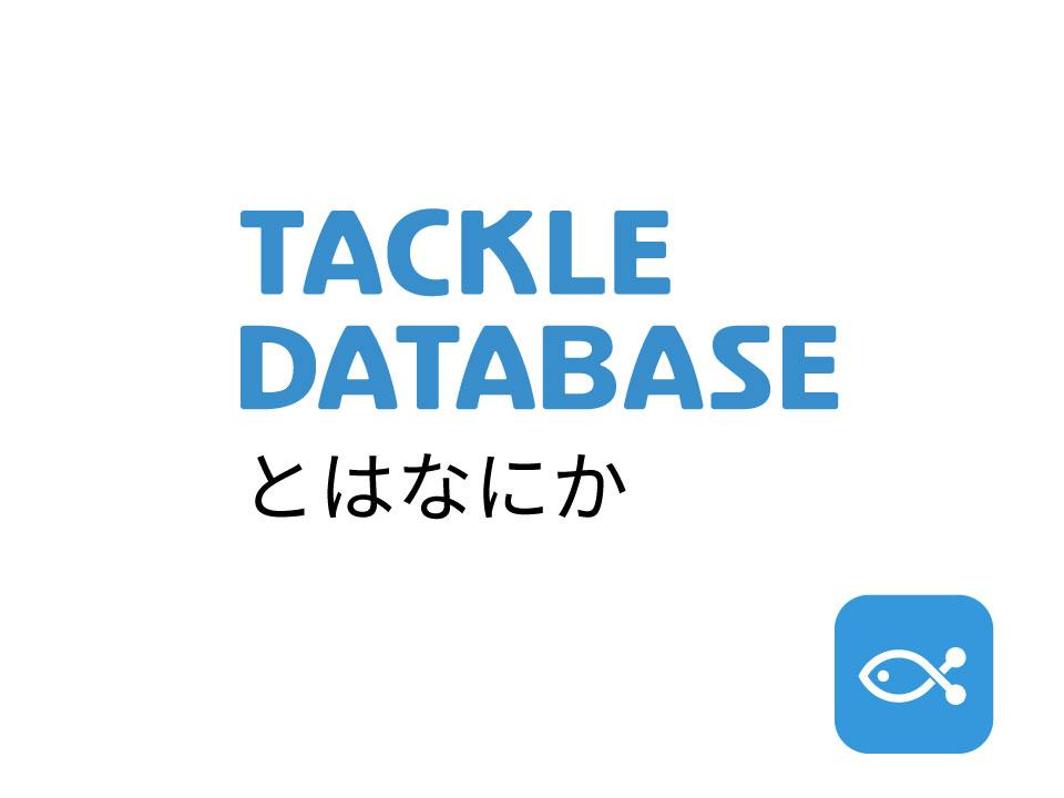 【タックルデータベース】とはなにか