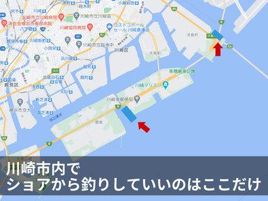 川崎市内の港湾部は基本、釣り禁止!釣りをしていいのは2箇所だけ!(1箇所は閉鎖中)