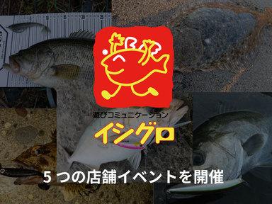 イシグロ、釣りイベント5つ開催します!特に東海地方の方は参戦求む!