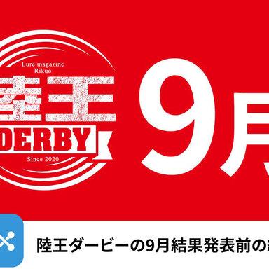 陸王オープンの9月結果は本日18時発表!