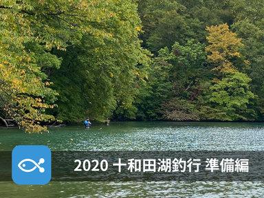 2020年度、十和田湖にヒメマスを狙いに行ってきた!【準備編】