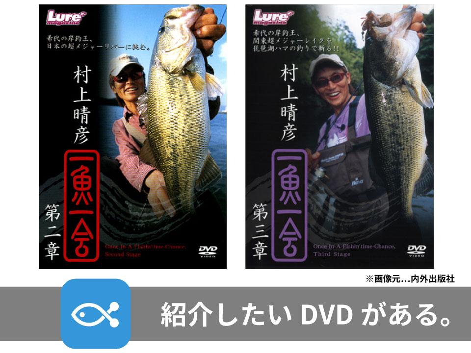 村上晴彦さんの動画、『一魚一会』を見つけたら即バイト必須!