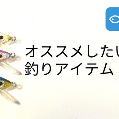 オススメアイテム紹介①