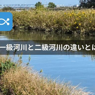 一級河川と二級河川、その違いを詳しく言える人はどれだけいるのか。