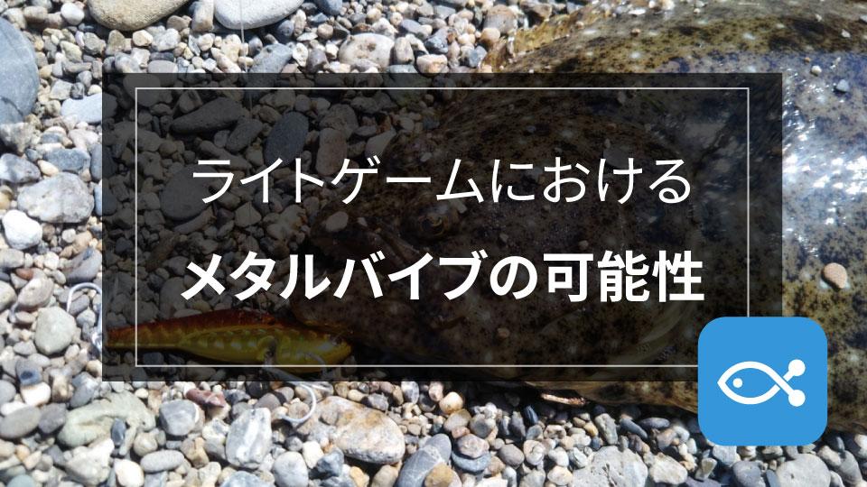ライトゲームの万能ルアー「メタルバイブ」を使いこなそう!byライト太郎