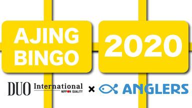 あの大好評イベントが帰ってきました!『アジングビンゴ2020』