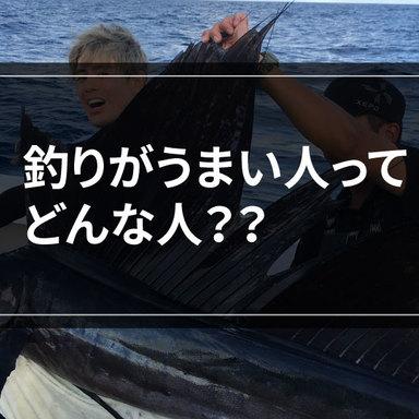 釣りが上手い人ってどんな人?釣りのセンスなんていらないんだよ。