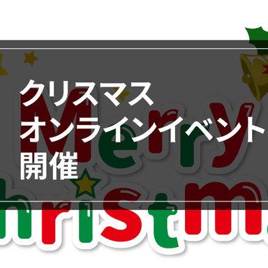 【告知】12/24の20時15分から、オンライン[デザインイベント]を行います。