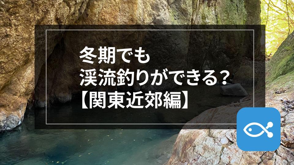 【渓流】冬期でも楽しめる!?渓流で釣りができる場所を集めてみた。
