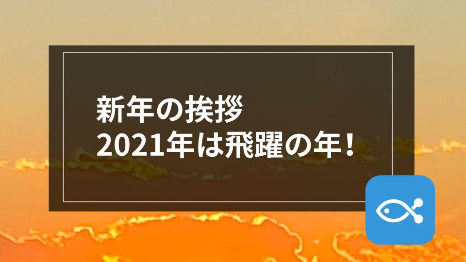 新年あけましておめでとうございます。今年のアングラーズは飛躍の年!