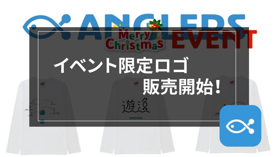 ロングTシャツの販売開始!年末クリスマスイベント限定ロゴ!