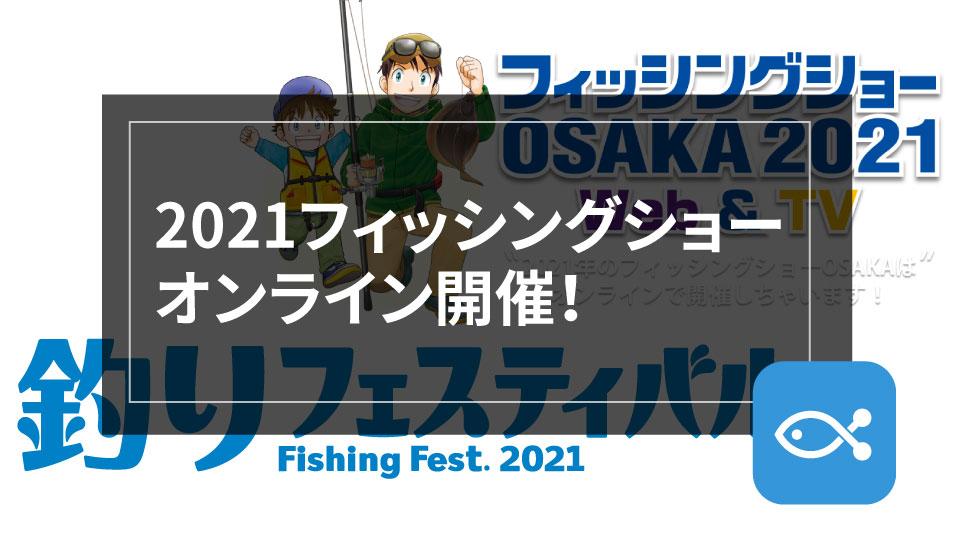 【フィッシングショー2021】今年はオンライン開催!本日から開催予定