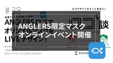 【告知】ANGLERSのオリジナルマスクをライブデザインしてみる!