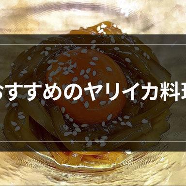 【エギング】DAIWAマンCooking 第1弾〜冬の味覚をこの味で〜
