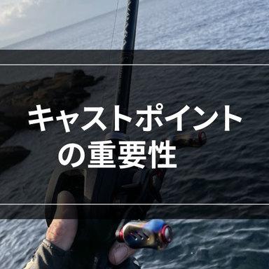 【ロックゲーム】キャストポイントの選択から釣りは既に始まっている。
