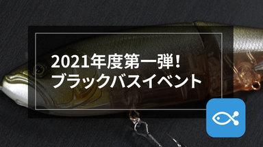 【イベント】そろそろシーズンが始まります!準備は出来てますか?