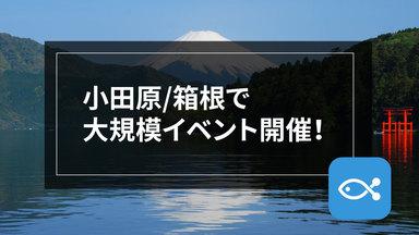 【イベント】小田原、箱根、同時開催フォトイベント!