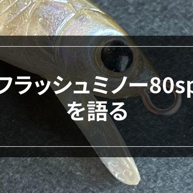 推しルアーを語る ♯01 ラッキークラフト  フラッシュミノー80SP
