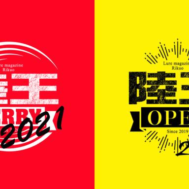 【イベント】今年もやります。陸王ダービー&オープン2021