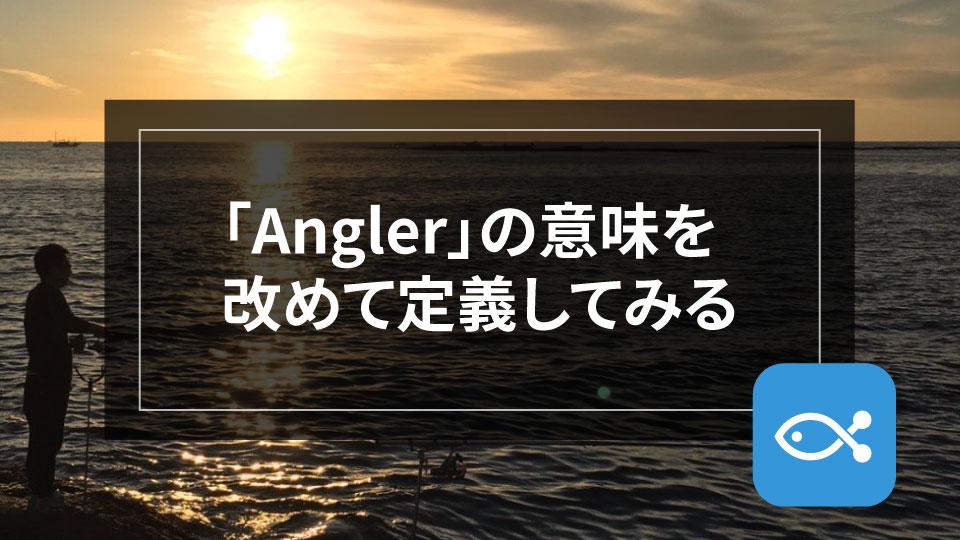 Anglerとは何かを深堀りしてみた。ちょっとした雑談です。