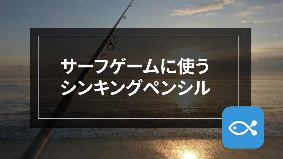 【サーフゲーム】おすすめルアー 〜シンペン編〜