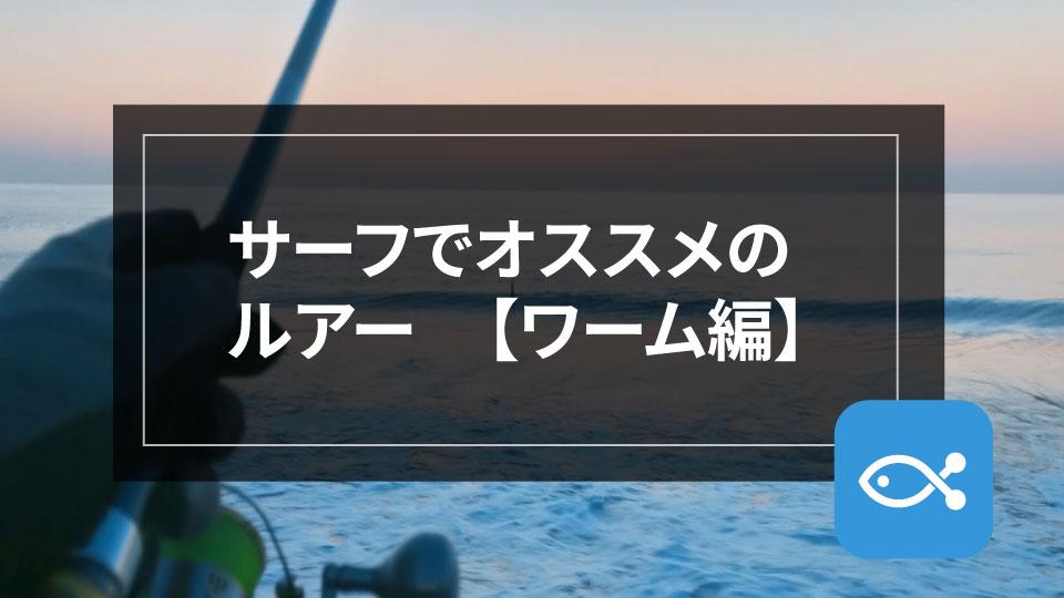 【サーフゲーム】サーフでおすすめのルアー、ワーム編