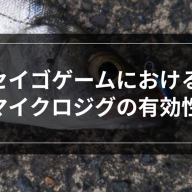 【ライトゲーム】セイゴに対して反則級の必殺ルアー、マイクロジグ!