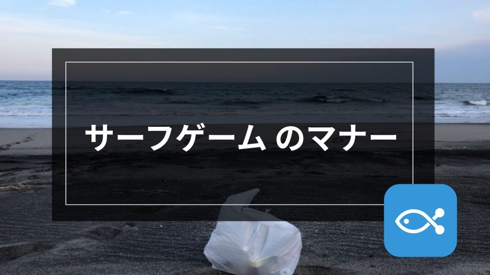 【サーフゲーム】マナーを守れば釣果アップにつながる!