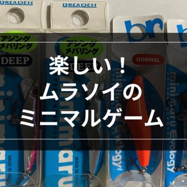 【ライトゲーム】楽しい!ムラソイのミニマルゲーム