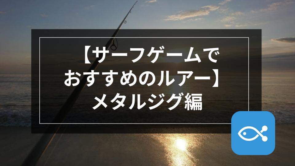 【サーフゲーム】オススメルアー、メタルジグ編