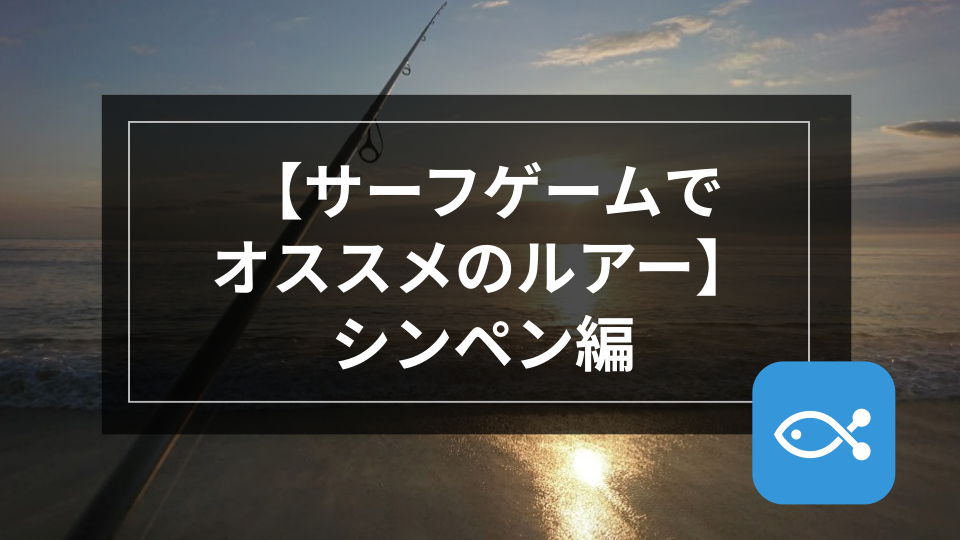 【サーフゲーム】おすすめルアーシンペン編