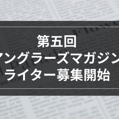 【ライター募集】アングラーズマガジンライター、5期目の募集開始します!!