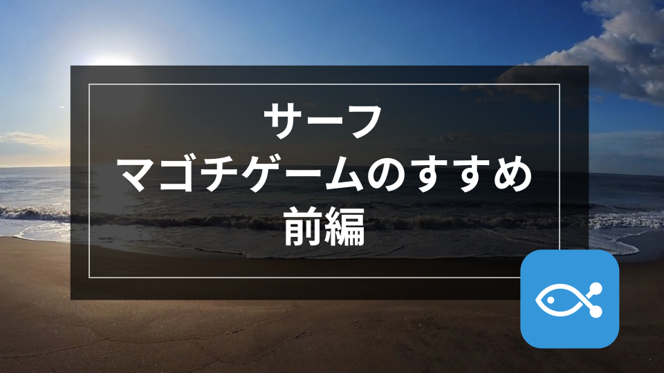【サーフゲーム】サーフマゴチゲームのススメ-前編-