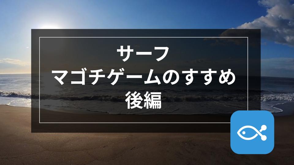 【サーフゲーム】サーフマゴチゲームのススメ-後編-