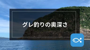 【伝統釣法】グレ釣りの奥深さ