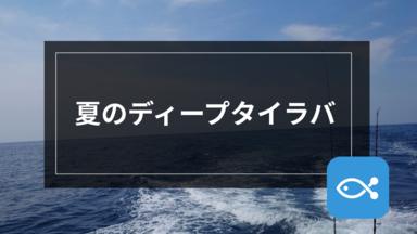 【オフショア】夏のディープタイラバ