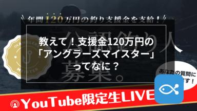 【YOUTUBE LIVE】8/27(金)19:00〜ライブ配信します!!