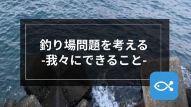 【ライトゲーム】釣り場問題を考える
