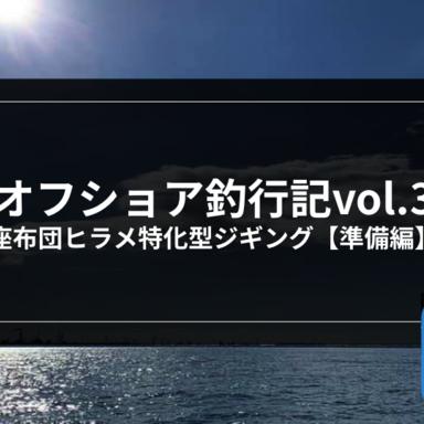 【オフショア】オフショア釣行記vol.3-座布団ヒラメ特化型ジギング【準備編】