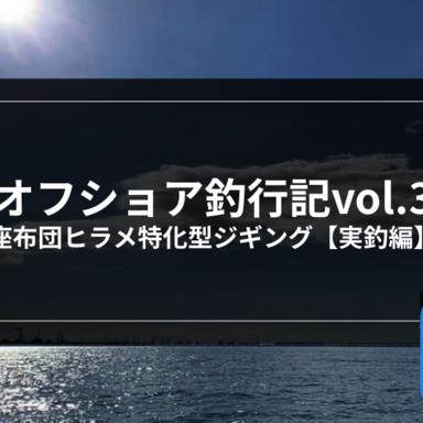 【オフショア】オフショア釣行記vol.3-座布団ヒラメ特化型ジギング【実釣編】