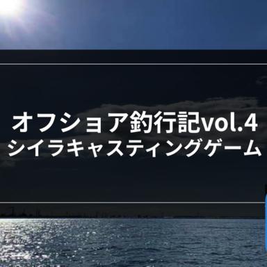 【オフショア】オフショア釣行記vol.4シイラ編