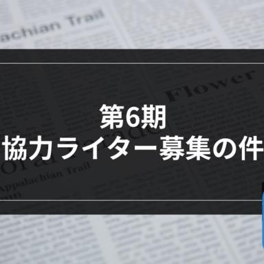 【急募】アングラーズマガジン協力ライター募集